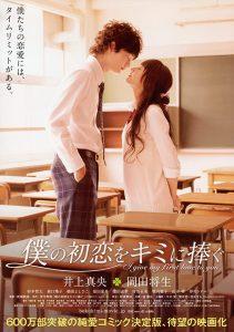 En Güzel Japon Romantik Filmleri